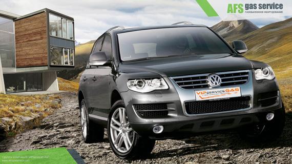 ГБО на Volkswagen Touareg V6 3.2. Газ на Фольксваген Туарег V6 3.2